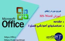 آموزش رایگان ورد 2010 | آموزش ورد 2010 - فصل اول | آموزش زایگان word 2010 | مقدمه
