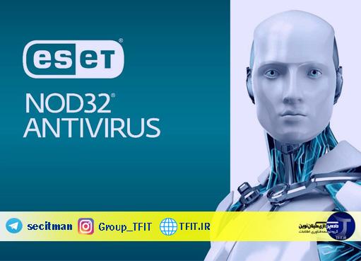 آموزش تخصصی نرم افزار | معرفی نرم افزار های مجاز به آنتی ویروس نود 32 | آنتی ویروس