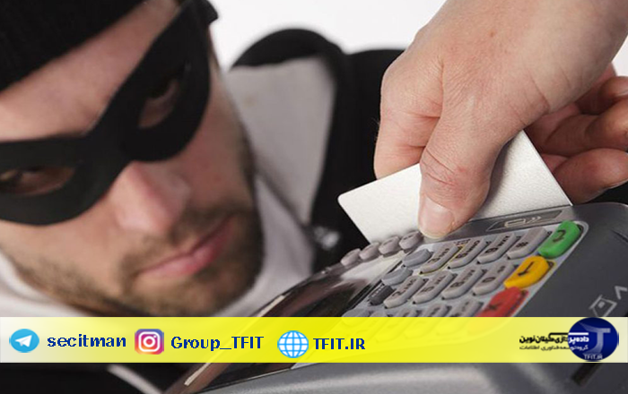 اخبار روز فناوری ایران | با بدافزار سرقت رمز بانکی بیشتر آشنا شوید