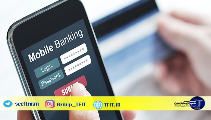 بد افزار موبایل در کمین نرم افزار های بانکی | پلیس فتا هشدار داد