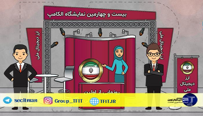 اولین ارز دیجیتال ملی ایران معرفی شد