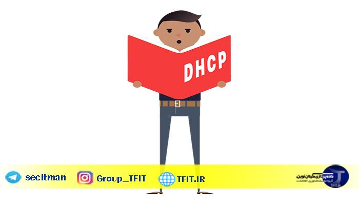 پروتکل DHCP چیست ؟ | DHCP چگونه کار می کند ?