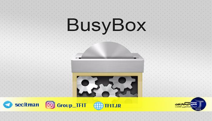 اخبار فناوری روز موبایل | BusyBox چیست و چگونه آن را نصب کنیم؟