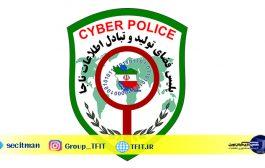 اخبار فناوری روز ایران | هشدار جدی پلیس فتا اخاذی از مالکان آیفون | هشدار به دارندگان آیفون