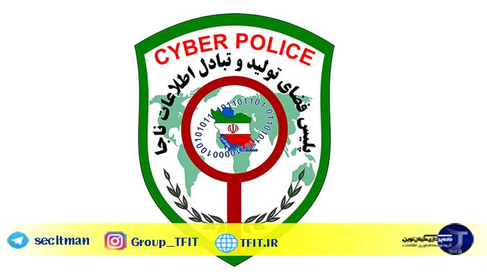 اخبار فناوری روز ایران | هشدار جدی پلیس فتا | هشدار پلیس فتا به دارندگان گوشی هوشمند آیفون