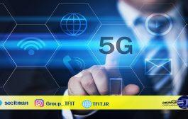 اخبار فناوری | شبکه همراه اینترنت نسل پنج 5G چه زمانی در دسترس کاربران ایرانی قرار میگیرد؟