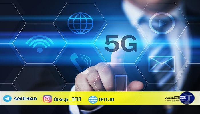 اخبار فناوری | شبکه همراه 5G چه زمانی در دسترس کاربران ایرانی قرار میگیرد؟
