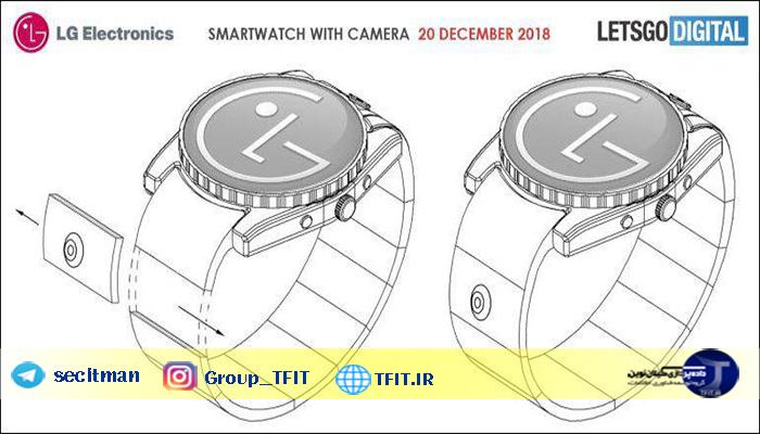 ادغام دوربین در اسمارتواچها است | ساعت هوشمند جدید الجی احتمالا به یک دوربین برای عکاسی مخفیانه مجهز است!