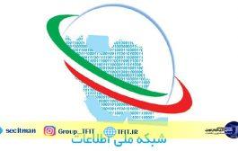 اخبار فناوری روز ایران | کیفیت شبکه ملی اطلاعات به اینترنت بین الملل رسید