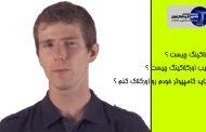 آموزش شبکه | فیلم آموزشی اورکلاکینگ چیست ؟ معایب اورکلاکینگ چیست ؟