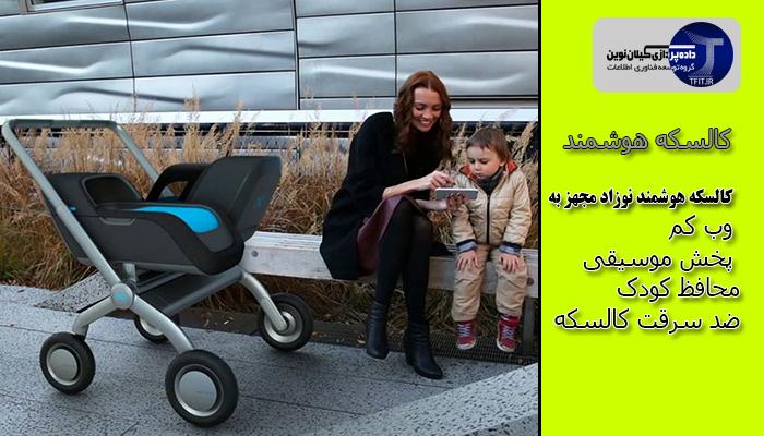 فیلم کالسکه هوشمند | کالسکه هوشمند نوزاد در خدمت مادران | اخبار فناوری روز سخت افزار
