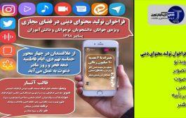 اخبار فناوری | فراخوان در حوزه تولید محتوا ی دینی در فضای مجازی | آخرین اخبار فناوری