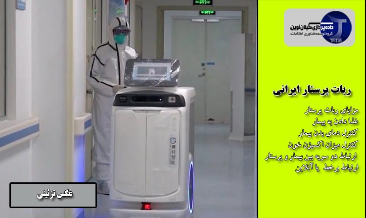 ربات پرستار بومی در راه بیمارستان در پایان سال جاری برای کادر درمان + تصویر