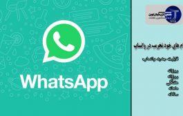 پیام های خود تخریب در واتساپ | آخرین آپدیت و امکانات اضافه شده به پیام رسان واتساپ