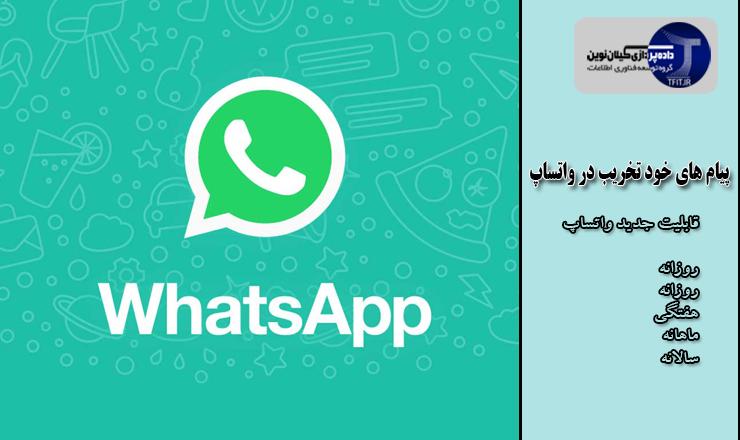 پیام های خود تخریب در واتساپ   آخرین آپدیت و امکانات اضافه شده به پیام رسان واتساپ