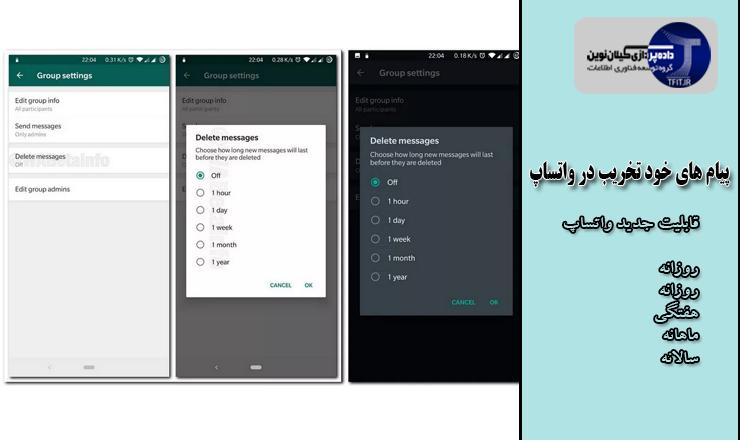 پیام های خود تخریب در واتساپ