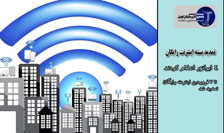بسته اینترنت رایگان هدیه ویژه اینترنت ثابت بعضی از اپراتورها تمدید گردید