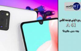 در مورد گوشی هوشمند سامسونگ گلکسی A41 چه می دانید؟ + نمایشگر اولد دوربین سه گانه