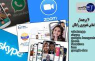 7 پرچم دار و بهترین نرم افزار رایگان تماس تصویری و تماس تصویری رایگان در نوروز را بشناسید