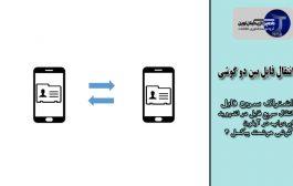 اخبار فناوری روز موبایل | اضافه شدن امکان انتقال فایل بین دو گوشی در سیستم عامل اندروید 11 + تصویر
