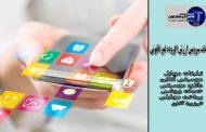 جلوگیری از خدمات سرویس ارزش افزوده غیر قانونی | کلاهبرداری پیامکی از مشترکان تلفن همراه