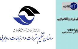 سازمان تنظیم مقررات و ارتباطات رادیویی در حال تدوین مقرارت ارائه خدمات ارتباطی ماهوارهای