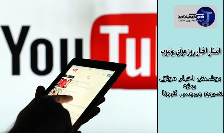 یوتیوپ در اقدامی خوب و جذاب انتشار اخبار روز موثق یوتیوپ را در صفحه اول اضافه می کند