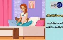 اخبار روز فناوری ایران | میزان مصرف اینترنت ثابت رایگان ویژه شیوع کرونا چقدر است؟