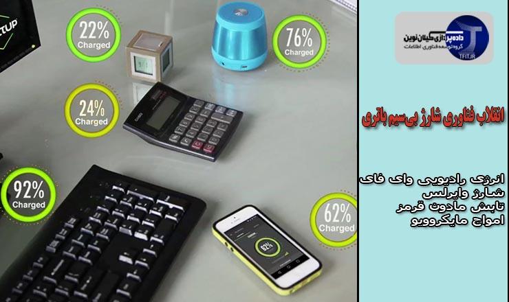 اخبار فناوری روز سخت افزار | انقلاب فناوری شارژ بی سیم باتری با استفاده از امواج Wi-Fi