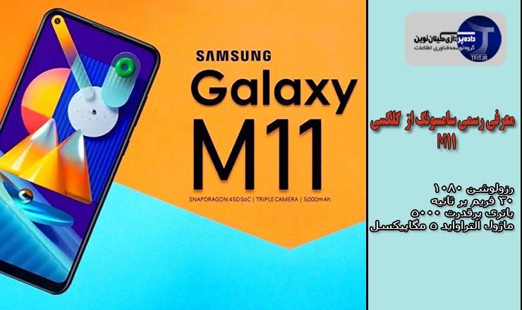 اخبار فناوری روز موبایل | معرفی رسمی سامسونگ از گوشی هوشمند گلکسی M11 با مشخصات خیره کننده و رویایی