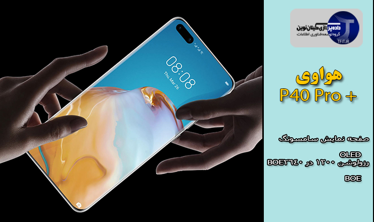 اخبار فناوری روز موبایل | گوشی هوشمند هواوی P40 PRO پلاس با صفحه نمایش OLED سامسونگ