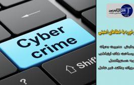 اخبار روز فناوری ایران | افتتاح اولین سامانه برخورد با خطاهای امنیتی فضای سایبری مدیریت بحران
