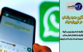 اخبار فناوری روز اینترنت | جدید ترین قوانین واتساپ در فوروارد پیام در واتساپ آموزش واتساپ