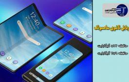 اخبار فناوری روز موبایل | تلفن همراه موبایل تاشو سامسونگ در دو تیپ وارد بازار موبایل می شود