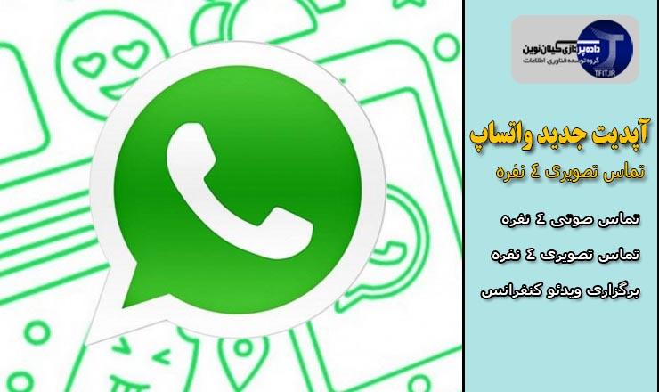 اخبار فناوری روز اینترنت | آخرین آپدیت واتساپ امکان تماس تصویری 4 نفره در واتساپ