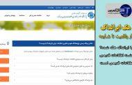 اخبار روز فناوری ایران | هک ایرانداک از واقعیت تا شایعه | جواب روابط عمومی و هک ایرانداک