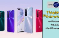 اخبار فناوری روز موبایل | بررسی هواوی نوا 7 | رونمایی تلفن همراه هوشمند هواوی رده نوا 7 در بازار موبایل