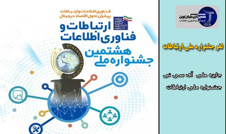 اخبار فناوری روز ایران | برگزار نشدن جشنواره ملی ارتباطات و فناوری اطلاعات ایران با وجود کرونا
