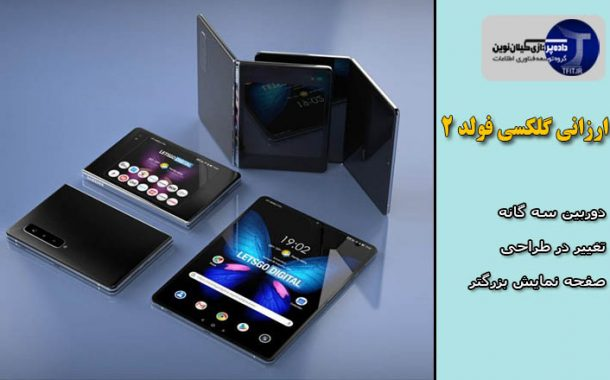 اخبار فناوری روز موبایل | ارزانی گلکسی فولد 2 در بی ثباتی بازار موبایل