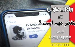 چرا کلاب هاوس اینقدر مهم است ؟ | مهلت 24 ساعته برای رفع مشکل کلاب هاوس