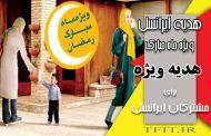 هدیه ایرانسل ویژه ماه مبارک رمضان