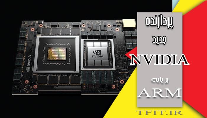 پردازنده مرکزی Nvidia Grace بر پایه ARM معرفی شد؛ ۱۰ برابر قویتر از x86