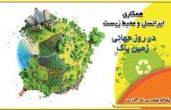 اخبار روز  فناوری ایران | روز جهانی زمین پاک باعث همکاری ایرانسل و سازمان محیط زیست شد