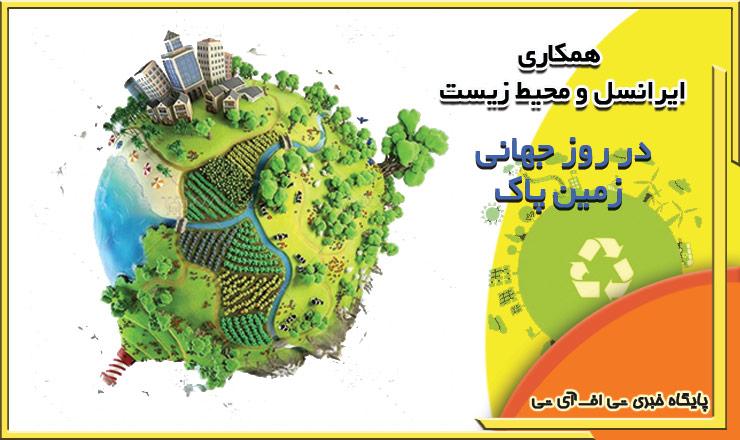 اخبار روز  فناوری ایران   روز جهانی زمین پاک باعث همکاری ایرانسل و سازمان محیط زیست شد