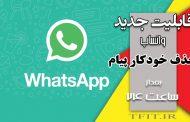 اخبار فناوری روز اینترنت | قابلیت جدید واتساپ ، ارسال پیام حذف شونده