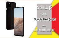 عرضه گوشی جدید پیکسل 5G در بازار موبایل