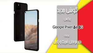 پیکسل 5G