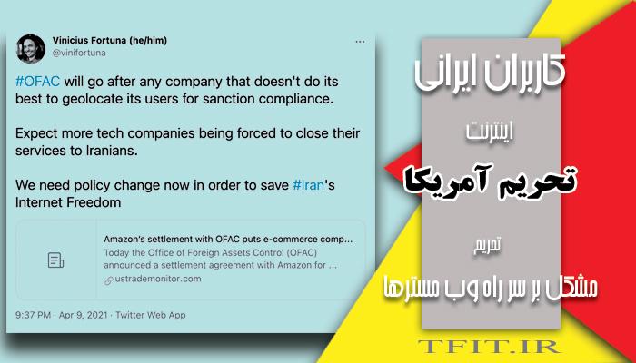 آیا آمریکا کاربران ایرانی اینترنت را محدود تر می کند ؟