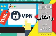 آموزش امنیت شبکه | چگونه هویت خود را در VPN مخفی کنیم