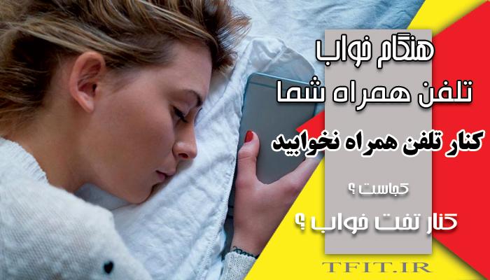 کنار تلفن همراه نخوابید